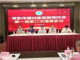 常熟市建材家居装饰协会召开一届二次理事会议