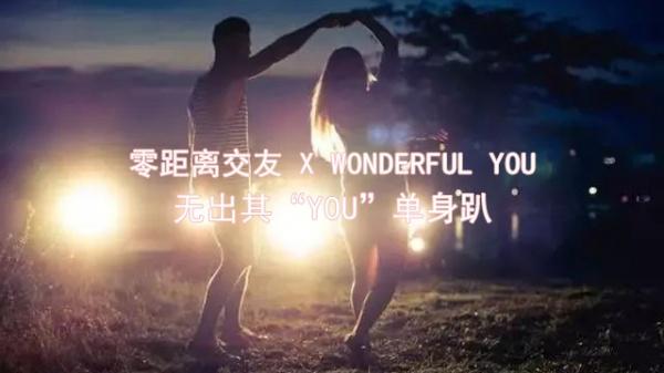 零距离交友 X Wonderful You 单身趴