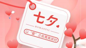 """七夕以""""爱""""之名菁英派对活动报名"""