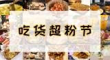 不止5折!不止5折!常熟吃货超粉节带你吃吃吃吃吃吃吃大吃特吃
