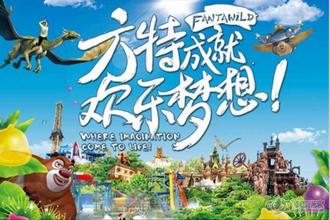 【090乐游团】来宁波方特东方神画与跑男一起狂嗨吧!