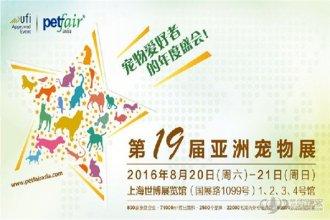 【090乐游团】2016年第19届亚洲宠物展包车