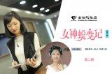 金伯利钻石【女神蜕变记】第一季第2期:家庭主妇变身时尚模特