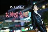 金伯利钻石【女神蜕变记】第一季第4期:网瘾少女变身派对野猫