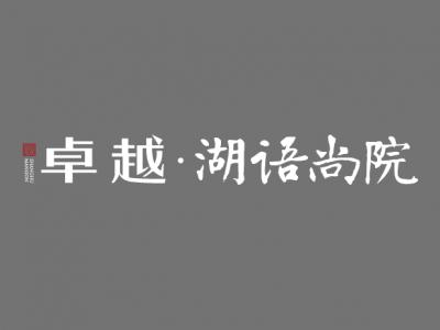 湖语尚院的LOGO图
