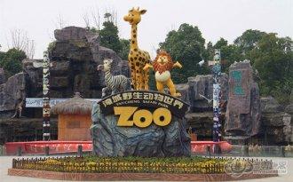 【090乐游团】与你相约常州淹城野生动物园!