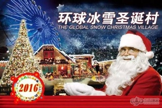 【090乐游团】这个圣诞,怎么能不去全球冰雪圣诞村?!