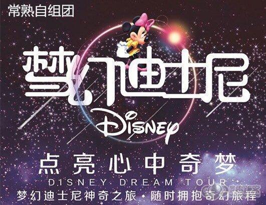 这场迪士尼魔法盛宴,只为最珍贵的你!
