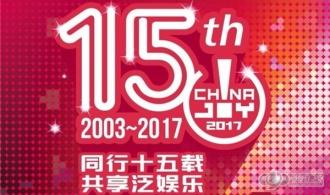 【暑假去哪儿】同行十五载丨第15届China Joy组团开荒