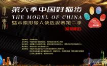 本素第六季中国好猫步常熟赛区火爆报名中!