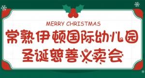 提前过圣诞!伊顿幼儿园圣诞慈善义卖会邀您来参加~