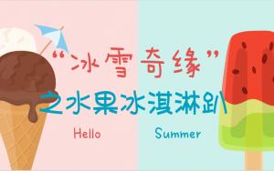 """""""冰雪奇缘""""之水果冰淇淋趴邀你来冰爽一夏!"""