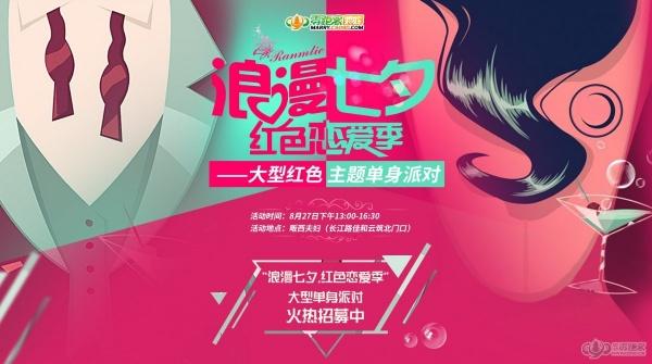 """""""浪漫七夕 红色恋爱季""""零距离七夕单身趴"""