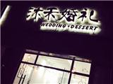 【桃子探店第13期】沐禾婚礼定制,为您达成梦想中的婚礼