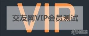 交友网VIP