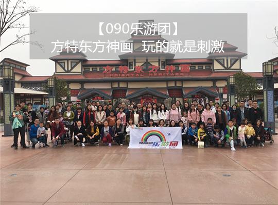 【090乐游团】宁波方特东方神画一日游,玩的就是刺激!