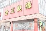 【桃子探店第21期】金玉良缘婚庆 用心呈现美好婚礼