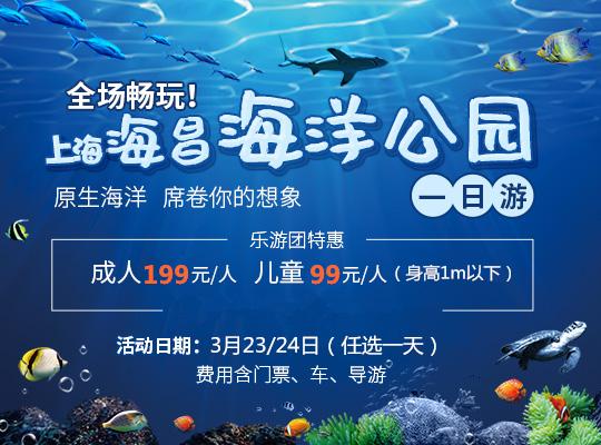 上海海昌一日游