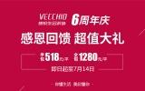 美居装饰喜迎6周年庆 半包518元/平 全包1280元/平