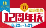 【豪庭D2C设计事务所】12周年庆 6月22日-7月21日 改造方案免费领