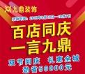 【九鼎装饰】21周年庆!双节同庆、礼惠全城!劲省50000元!!