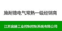 【江(jiang)甦(su)宸赫】施耐德電氣(qi)常熟一級代(dai)理商