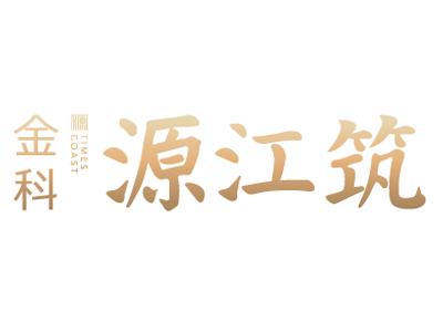 金科源江筑的LOGO图
