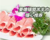 要德火鍋50元代金券免費領!