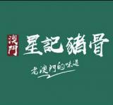 同慶澳門回歸!爆火全國的「澳門星記」,4.9折開涮!