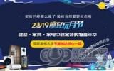 中秋家装购物嘉年华火热上线!大牌瓷砖低至9.9元/片!