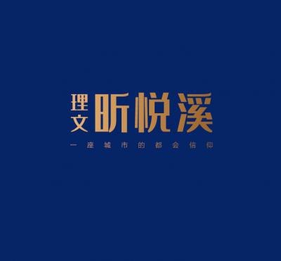 理文昕悦溪的LOGO图