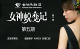 金伯利钻石【女神蜕变记】第一季第5期:白衣天使降临人间