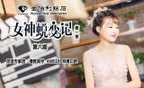 金伯利钻石【女神蜕变记】第一季第6期:美腿少女尝试霸气女王范