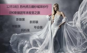 12月18日新娘团苏州虎丘婚纱城采纱行