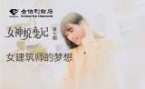 金伯利钻石【女神蜕变记】第一季第10期:揭露常熟美女大胃王