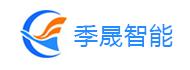苏州季晟智能科技有限公司