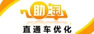 苏州助淘电子商务有限公司