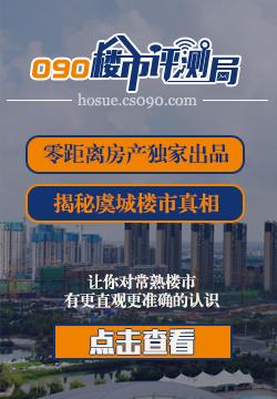090樓市評測局 換個角度揭秘真實的常熟樓市