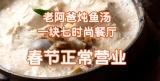 老阿爸燉魚湯、一塊七時尚餐廳春節正常營業
