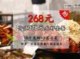 10斤龙虾+3道凉菜只需268元!数量有限,速抢!