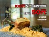 50元抢购【馋隐】100元无门槛美食券!