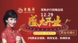 老凤祥常熟步行街精品馆12月29日盛大开业!