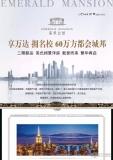 翡翠公馆|张家港投资价值高地,年底的福利必须看!