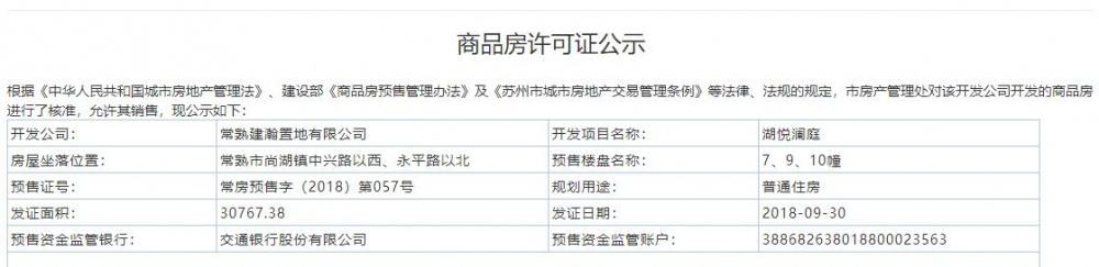 湖悦澜庭,尚湖镇,零距离房产网