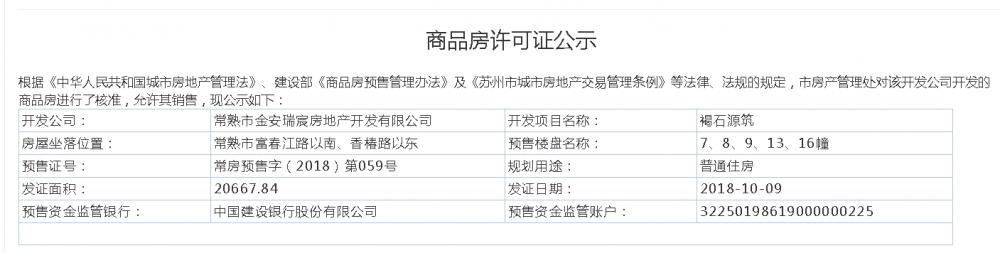 尚湖镇,保利,湖悦澜庭,零距离房产网
