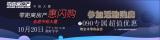 10月20日零距离房产惠闪购 优惠补贴单价8000起!仅限一天!