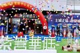 城铁片区纯新盘——紫誉华庭城市营销中心盛大开放