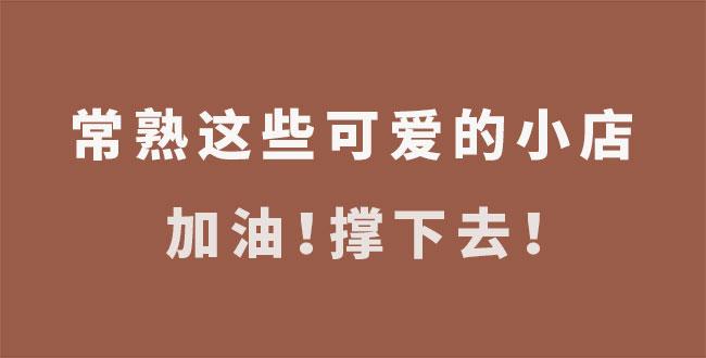 东南虞悦广场,商铺,常熟零距离