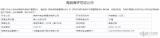 中南林樾二期5栋住宅已获预售许可 即将入市!