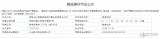 湖语尚院多栋住宅已获预售许可 即将入市!